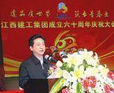 江西建工集团隆重举行成立六十周年庆祝大会