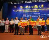 第43届世界技能大赛建设行业选拔赛暨全国建设行业职业技能竞赛在京举办