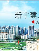江西省新宇建设工程有限公司